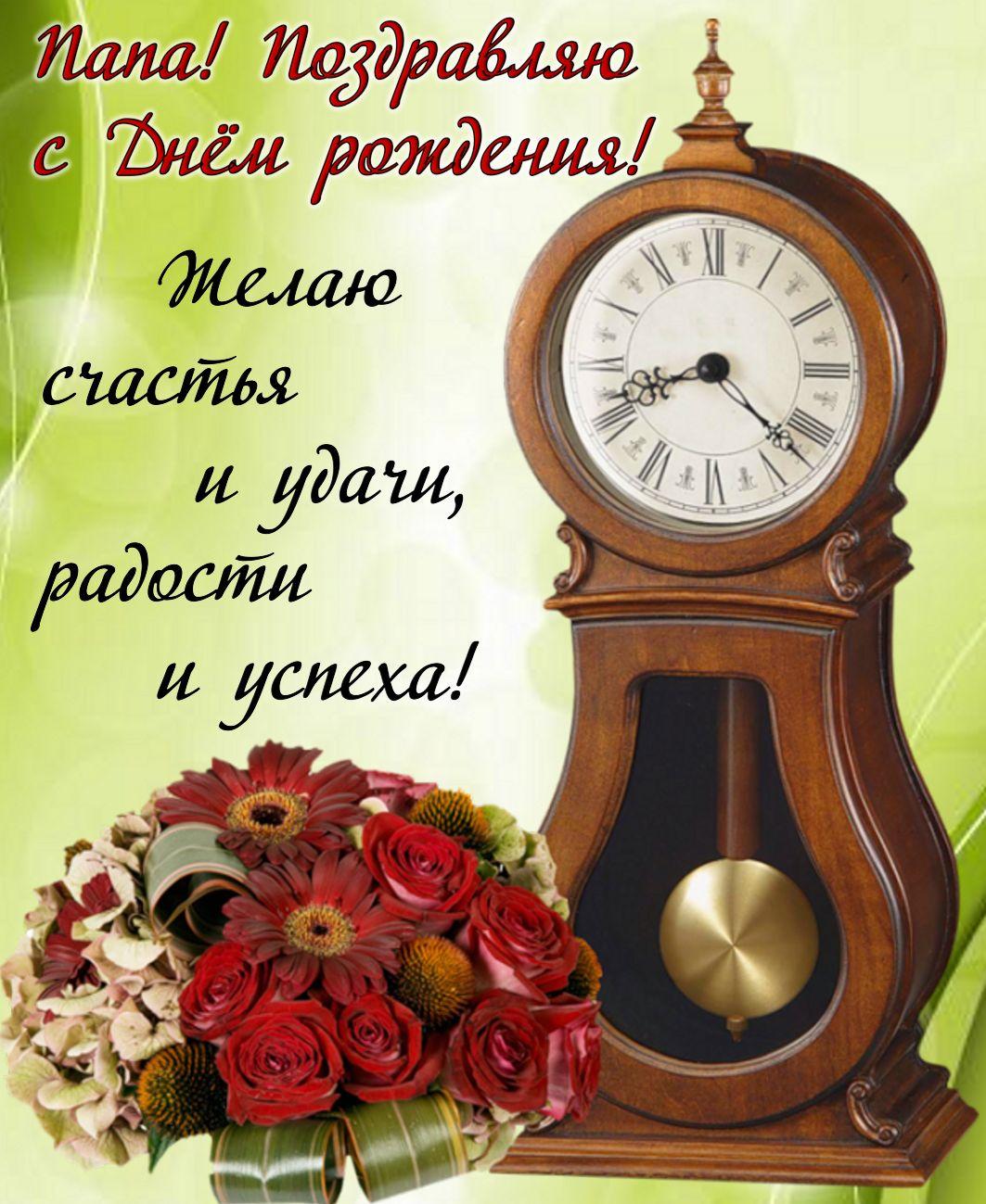 Открытка на День рождения папе - старинные часы с букетом цветов