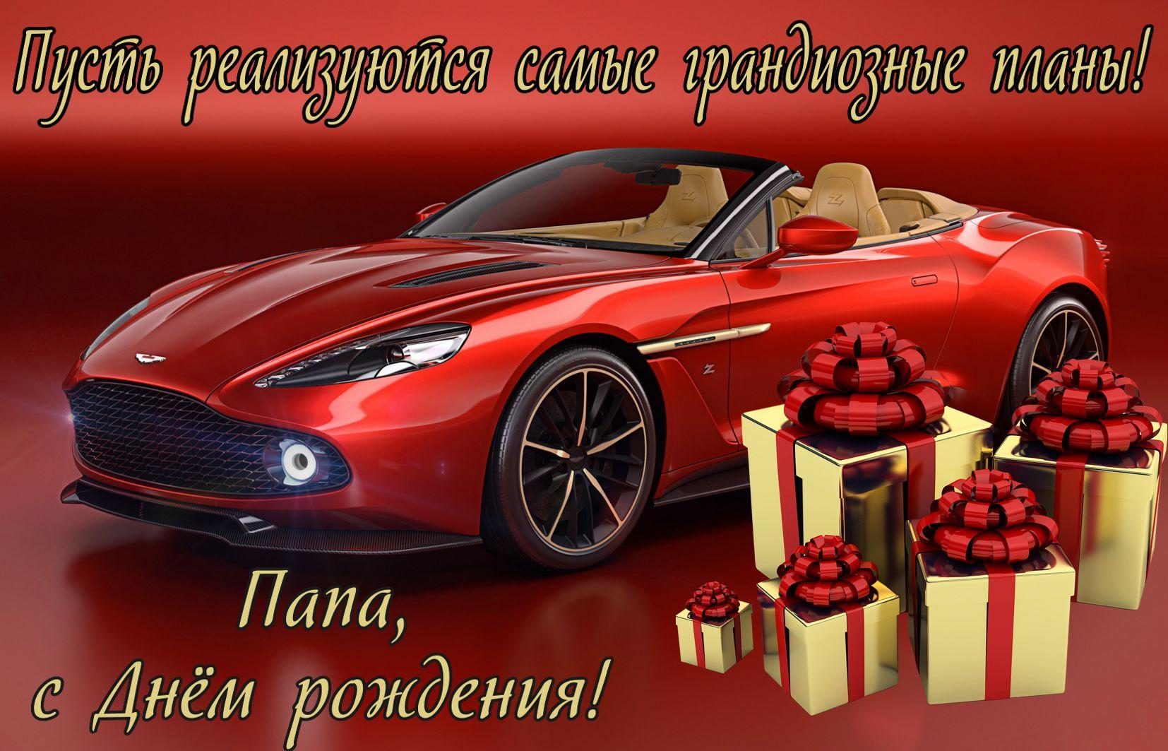Открытка на День рождения папе - красная спортивная машина и подарки
