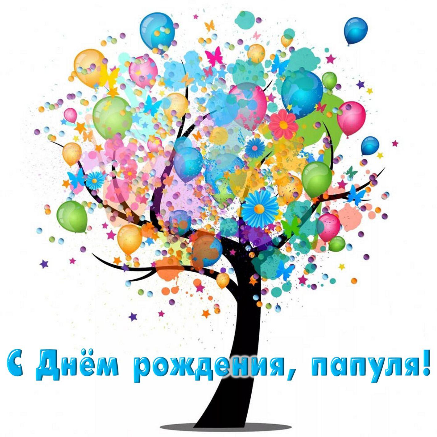 Открытка на День рождения папе - сказочное дерево с цветами и шариками