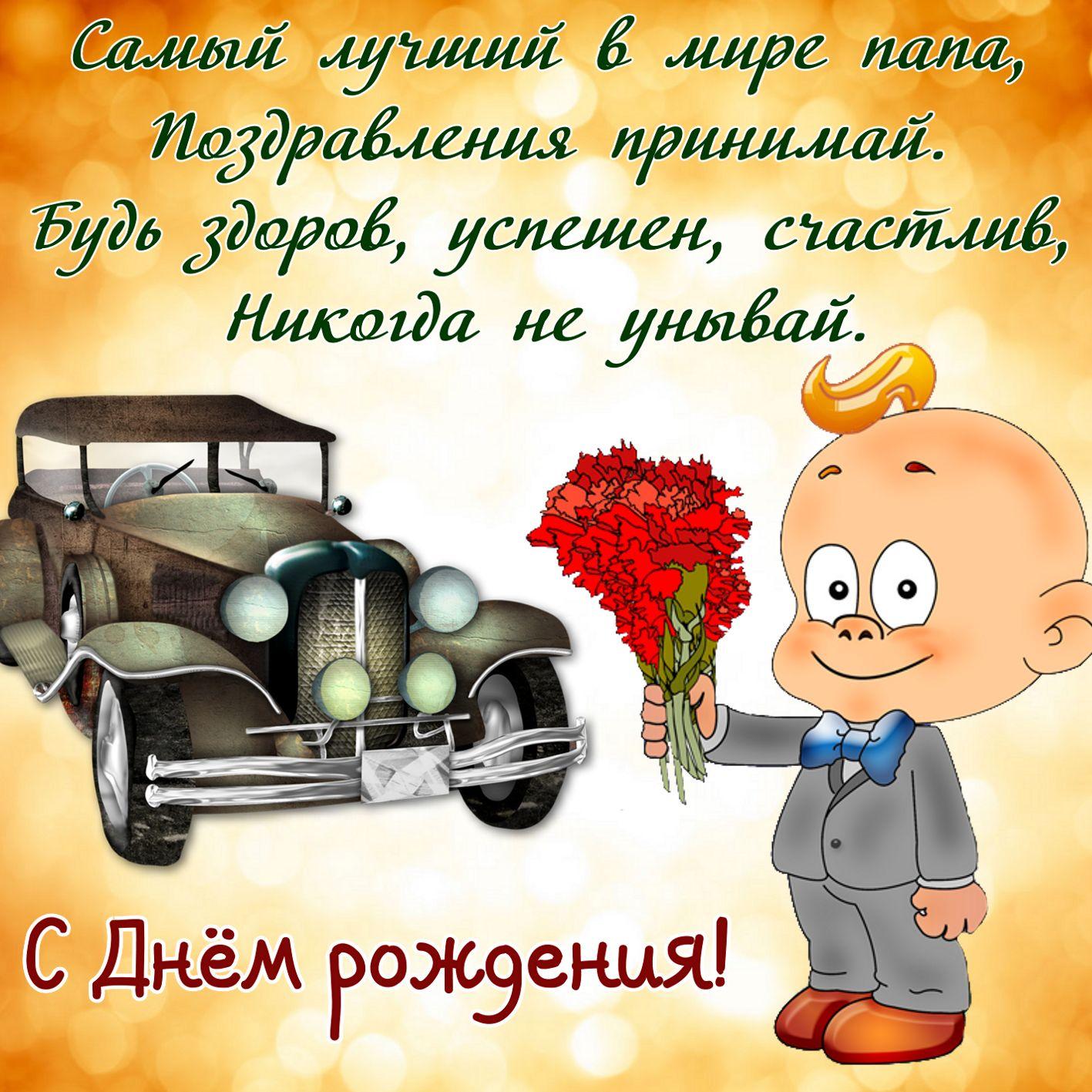 Открытка с поздравлением и автомобилем