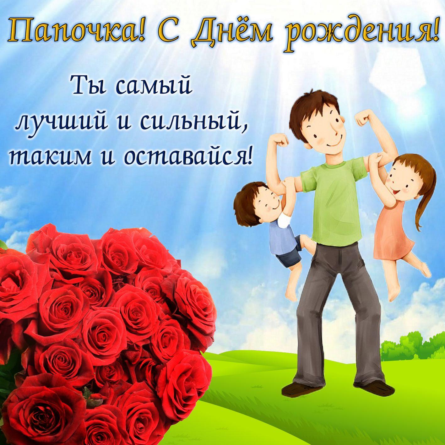 Картинка со счастливыми детьми на руках у папы