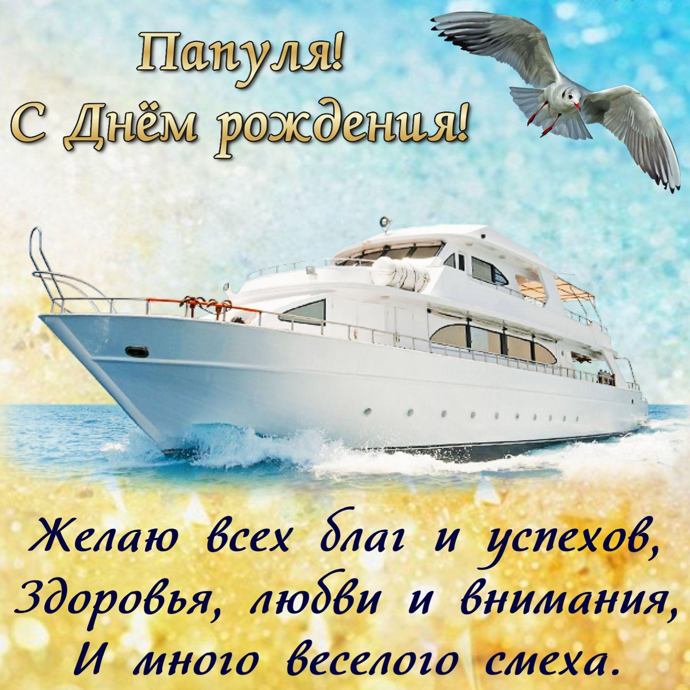 Красивая яхта с пожеланием для папы