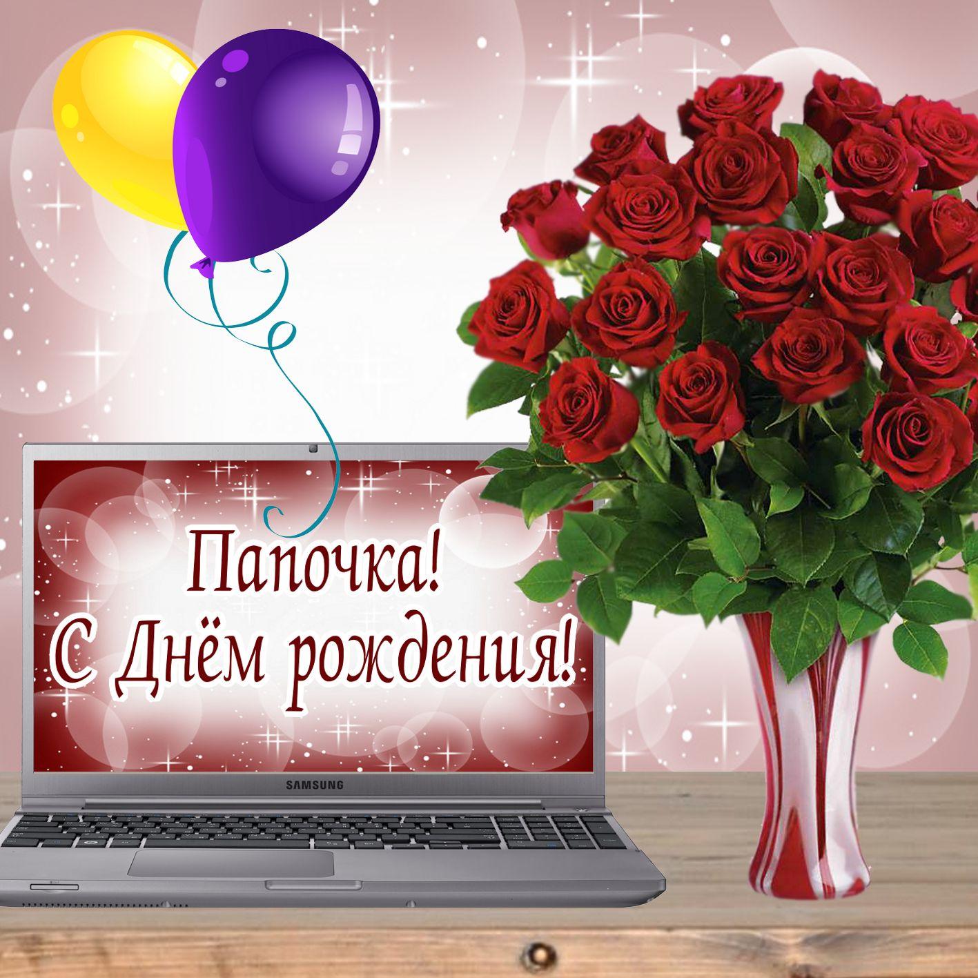 Открытка с ноутбуком и букетом роз папе на День рождения