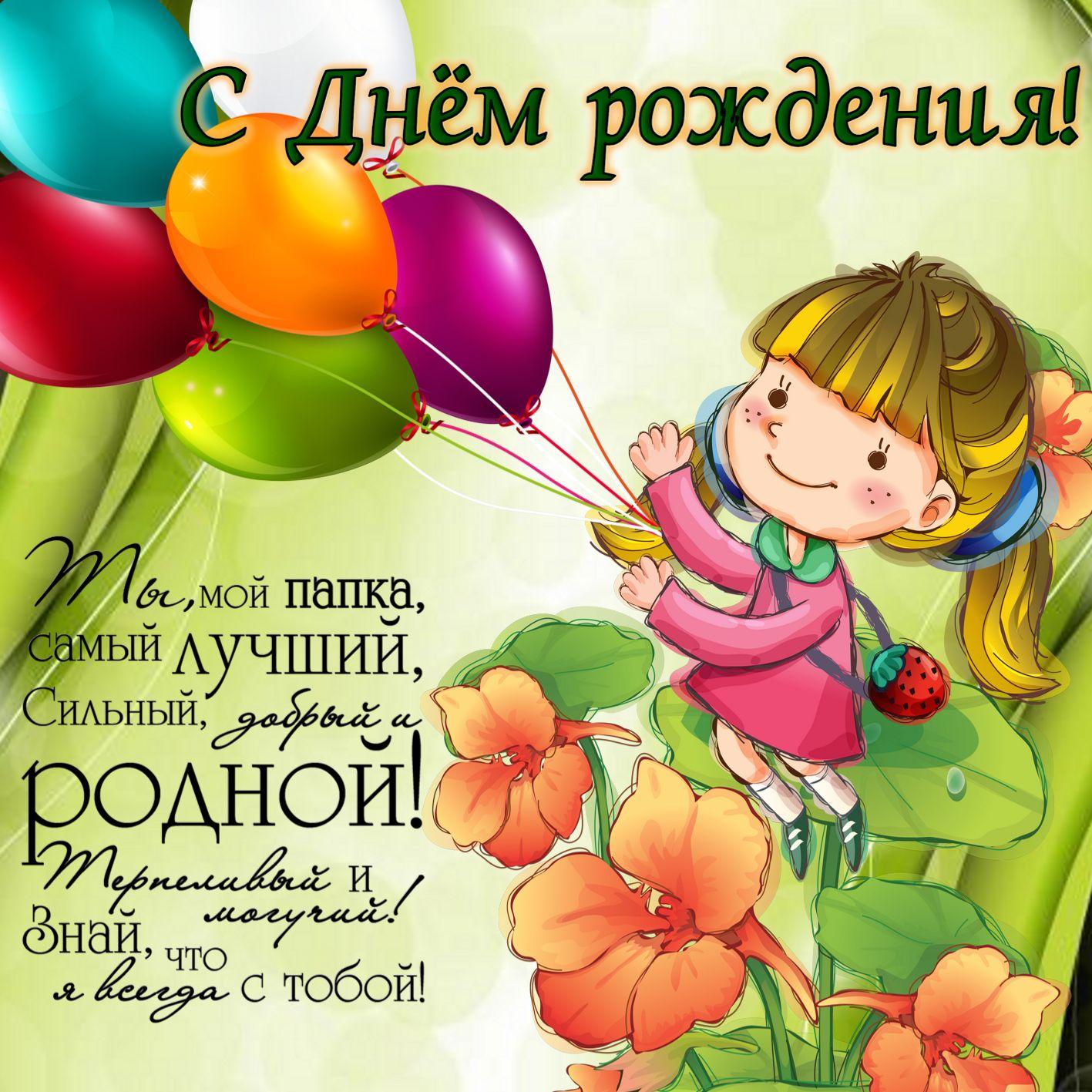 Картинка с девочкой летящей на воздушных шариках папе на День рождения