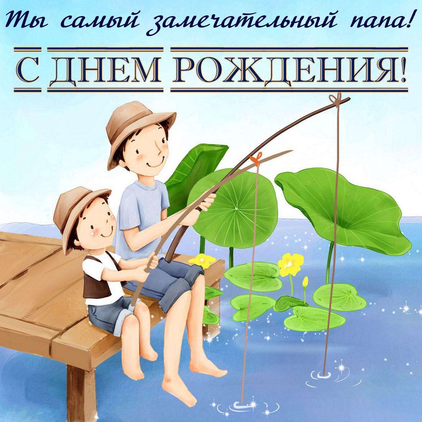 Открытка на День рождения - счастливые папа с сыном на рыбалке