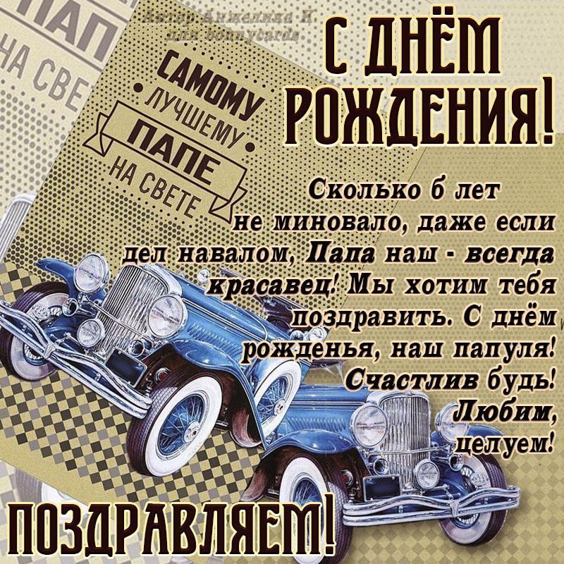 Открытка - автомобили и пожелание на День рождения папе