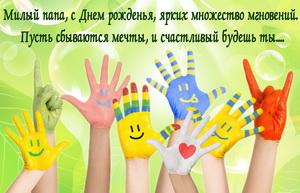 Раскрашенные детские руки и пожелание