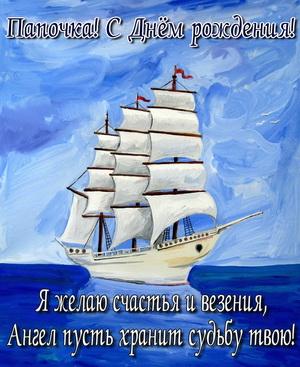 Рисованная открытка с парусником в море