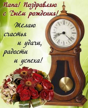 Старинные часы с букетом цветов