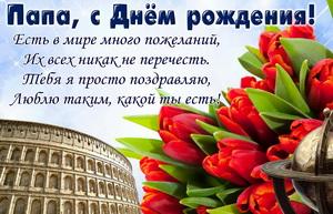 Красные тюльпаны и пожелание для папы
