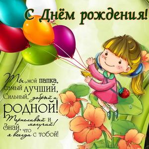 Картинка с девочкой летящей на воздушных шариках