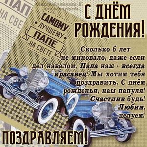 Автомобили и пожелание на День рождения папе
