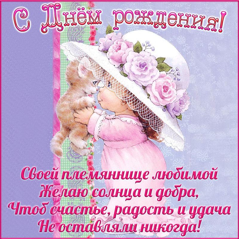 День рождения племянницы от тети открытки 6 лет, днем рождения аленка