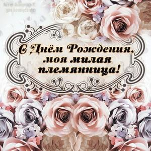 Поздравление для племянницы на фоне цветочков
