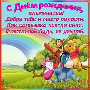 Картинка для племянницы с Винни-Пухом и друзьями