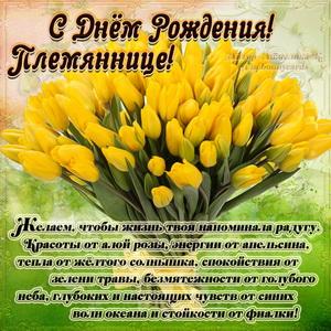 Картинка для племянницы с букетом желтых тюльпанов