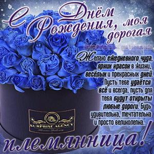 Букет синих роз для моей дорогой племянницы