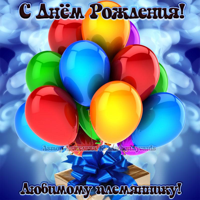 Картинка с разноцветными шариками для племянника на День рождения