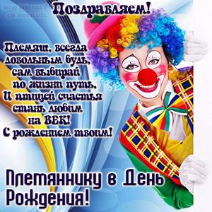 Открытка с клоуном племяннику на День рождения