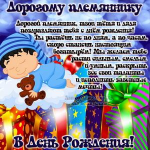 Открытка с пожеланием племяннику на День рождения