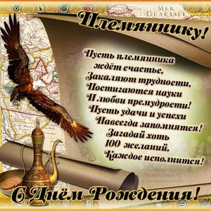 Картинка для племянника с орлом на фоне карт