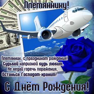Картинка для племянника с розой и самолётом