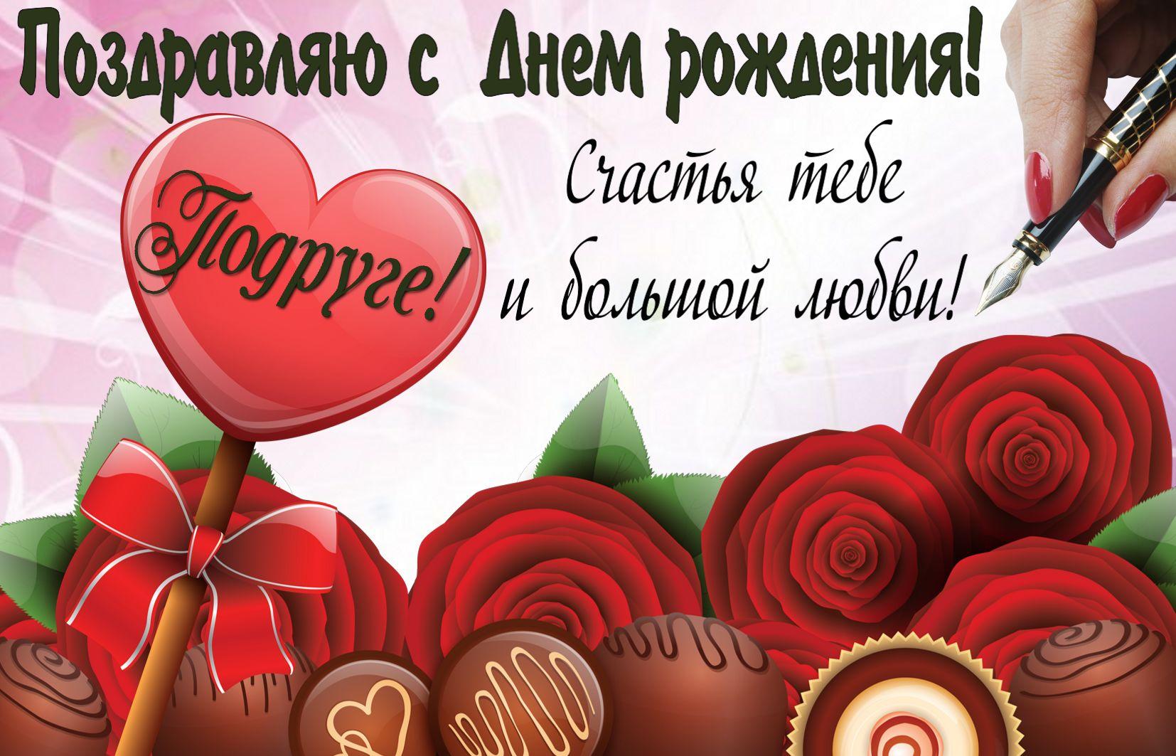 Поздравление, цветы и конфеты для подруги
