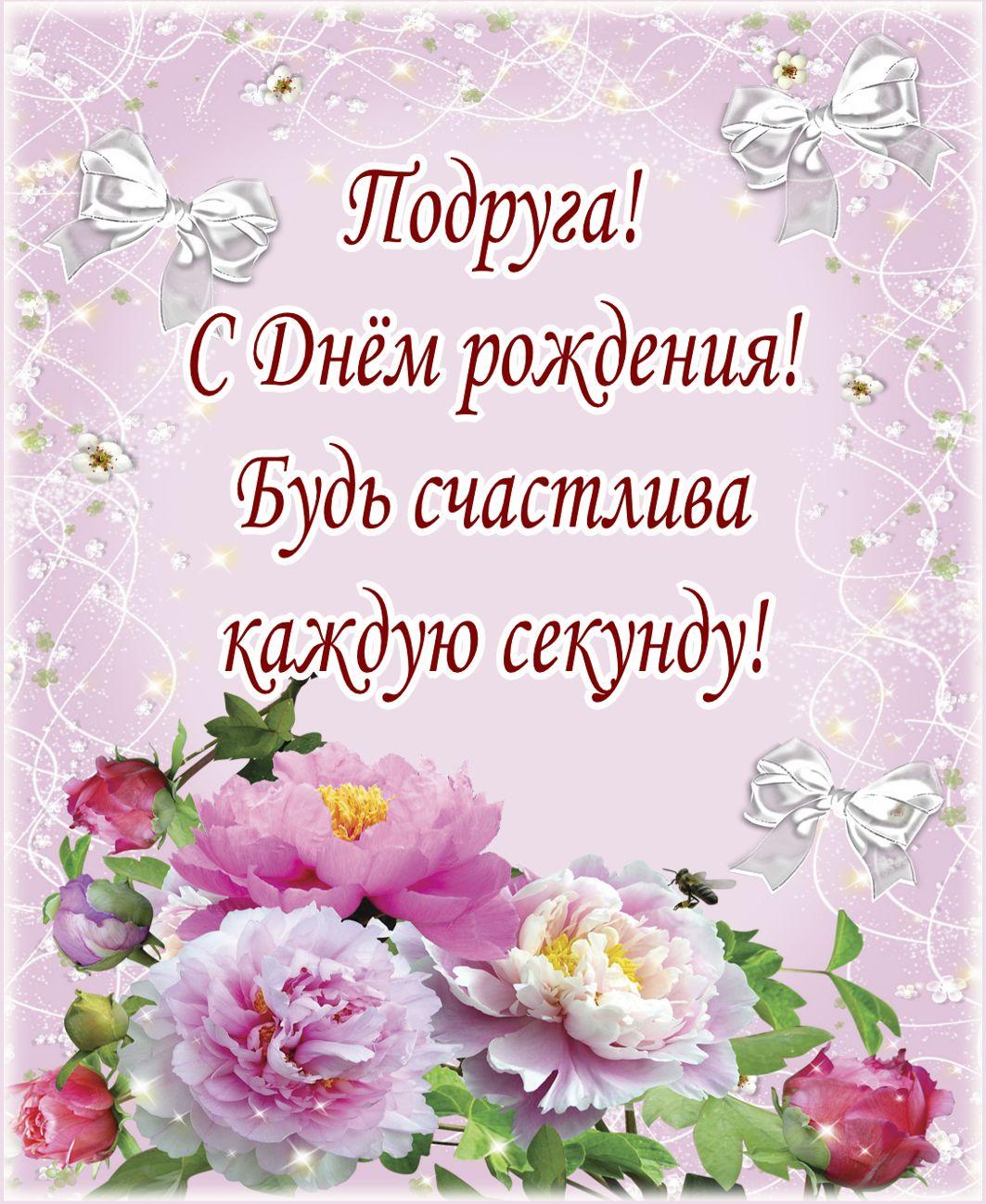 Открытка с цветами на красивом фоне на День рождения подруге