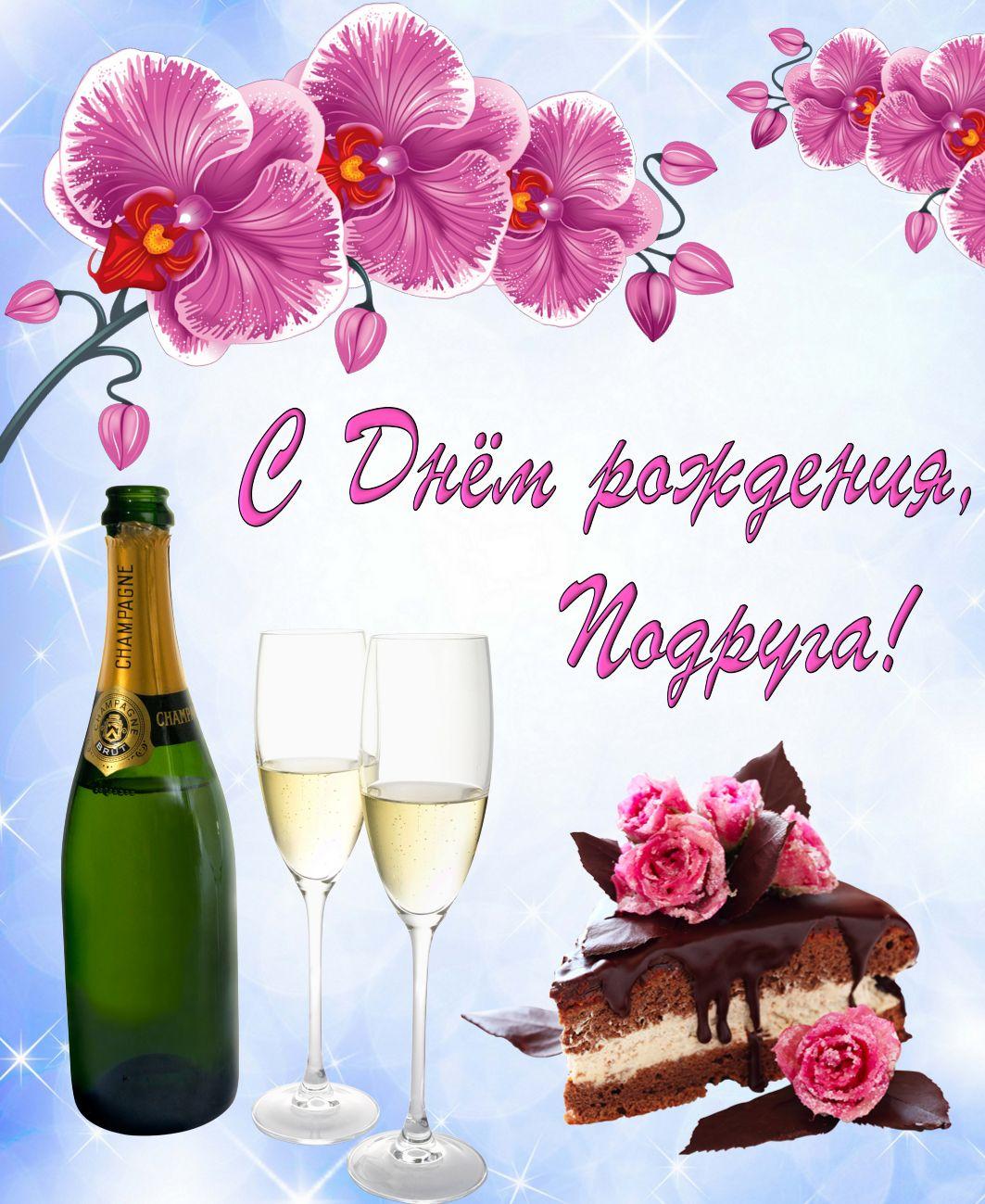 Открытка с Днём рождения подруге - шампанское и тортик с розовыми цветами