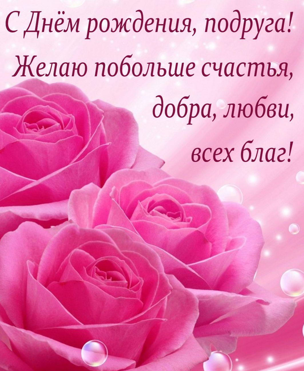 Открытка с Днём рождения подруге - пожелание и красивые розовые цветы