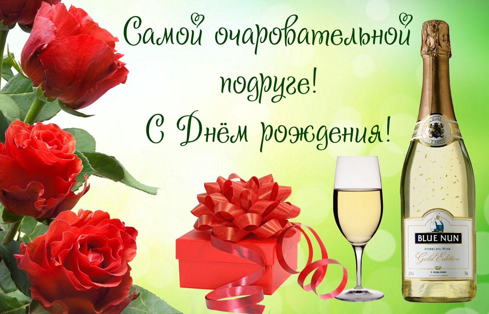 Открытка с Днём рождения подруге - шампанское, подарок и красные розы