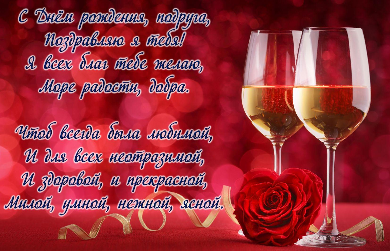 Открытка с Днём рождения подруге - пожелание в стихах и бокалы шампанского