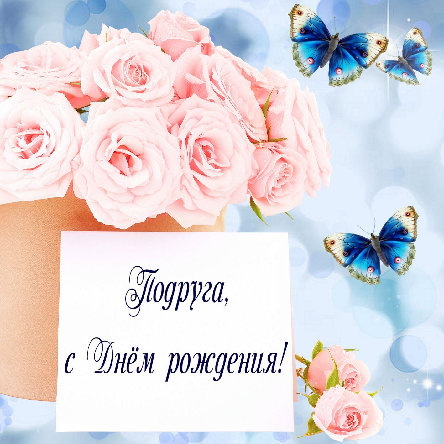 Розовые цветы с бабочками на День рождения подруге