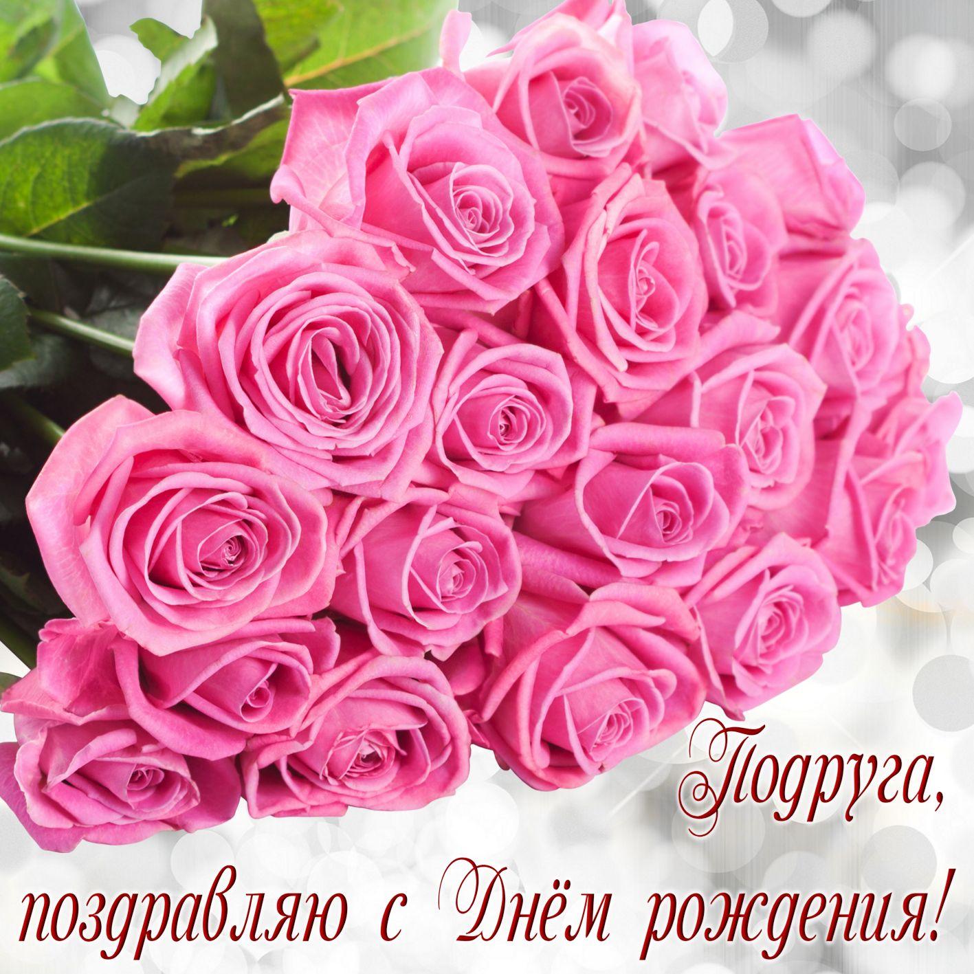 Открытка с Днём рождения подруге - огромный букет красивых розовых роз