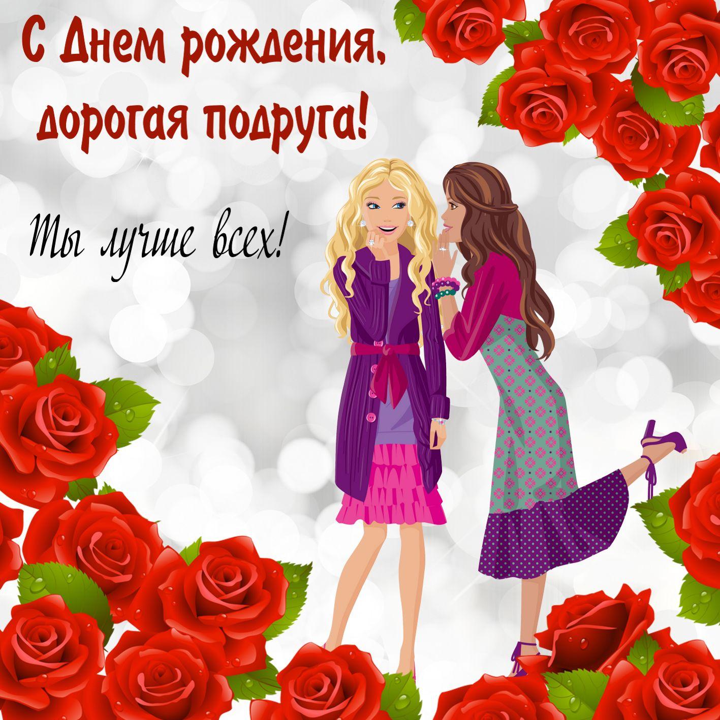 Открытка с Днём рождения - две подружки на фоне красных роз