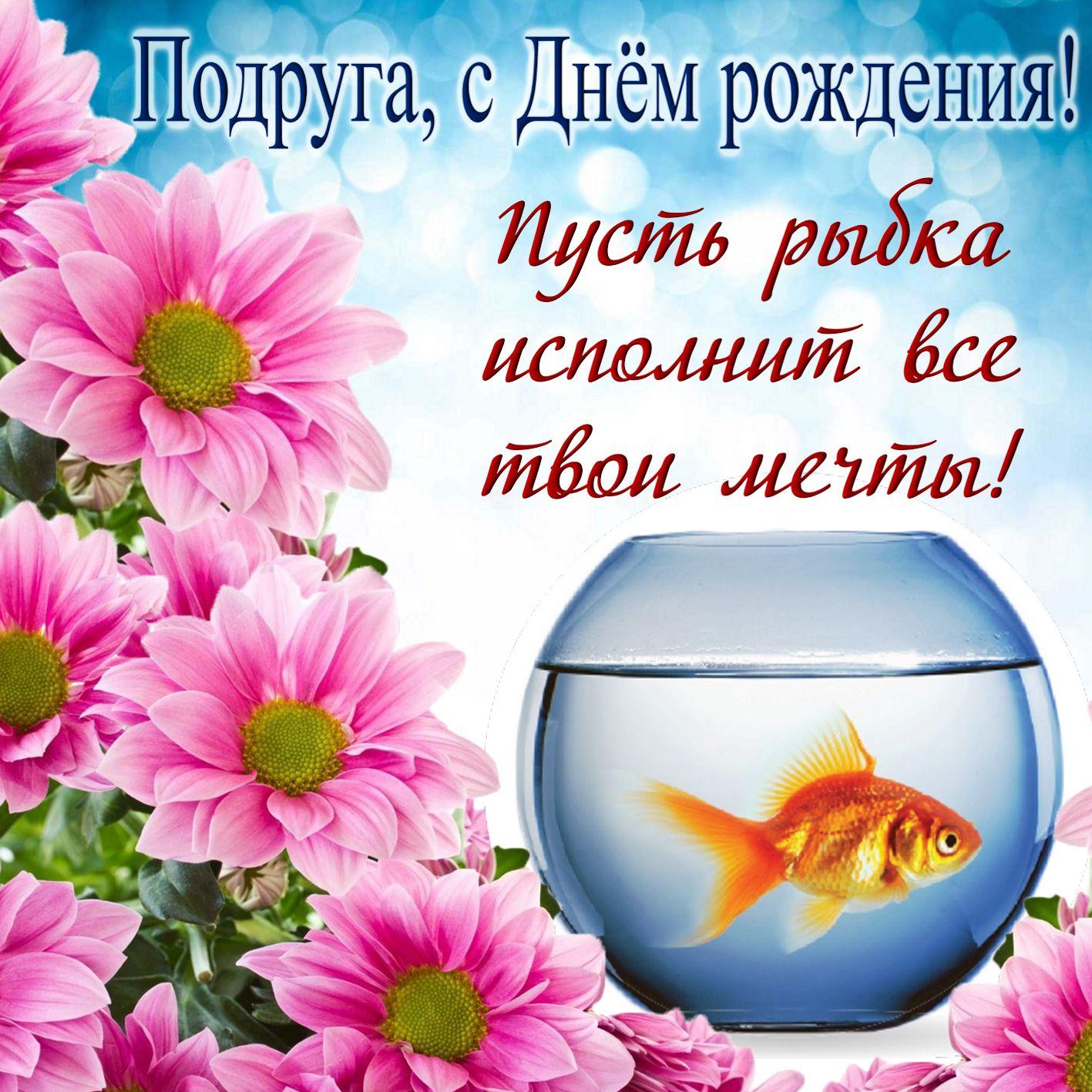 Открытка с Днём рождения подруге - золотая рыбка на фоне розовых цветов