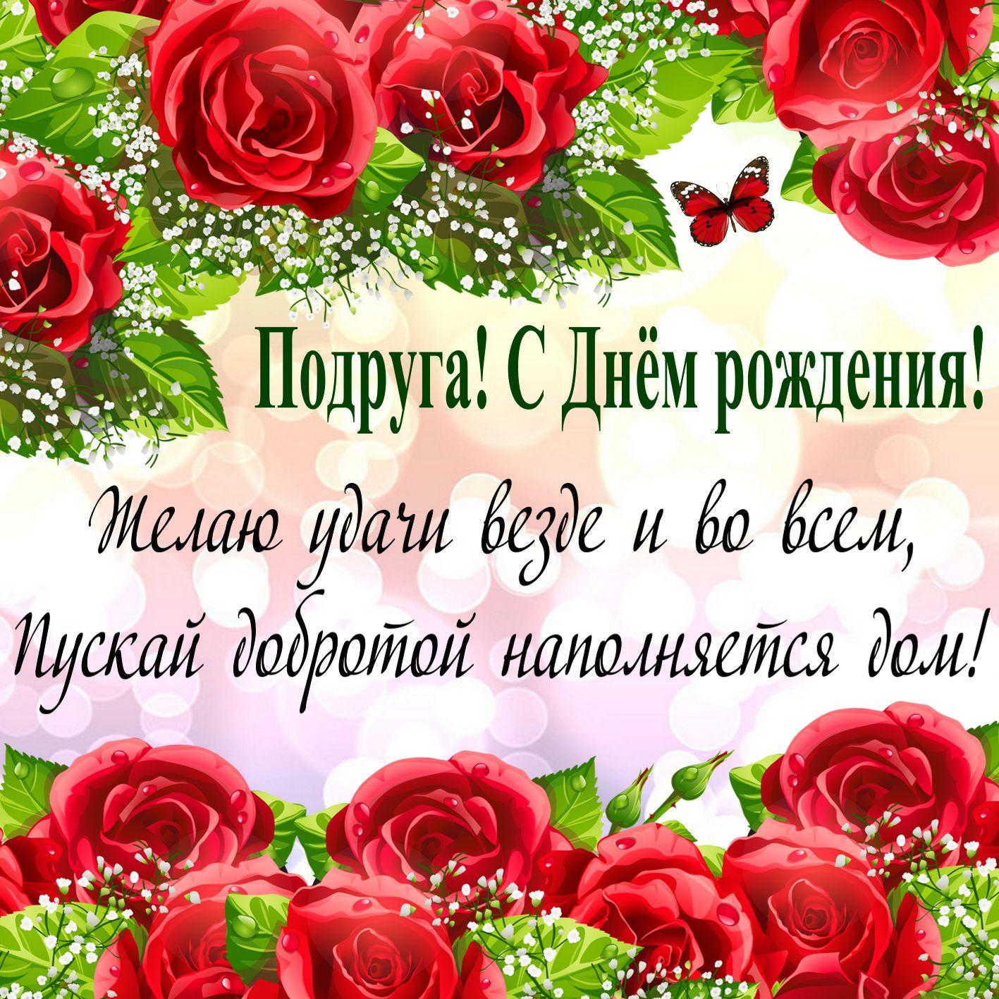 Открытка с Днём рождения подруге - пожелание в оформлении из красных роз