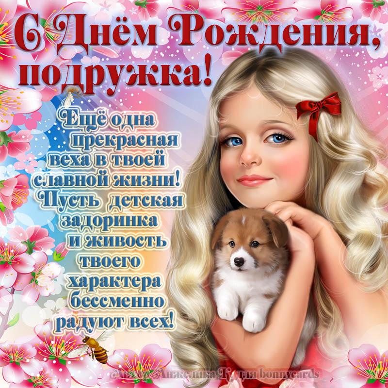 Открытка с девочкой и собачкой для подружки на День рождения