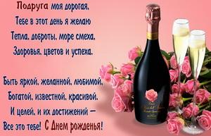 Пожелание и шампанское подруге на День рождения