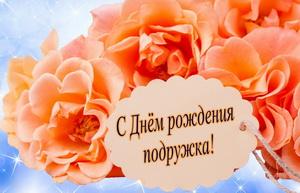 Открытка для подружки с оранжевыми цветами