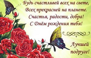 Красивое пожелание и цветы для лучшей подруги