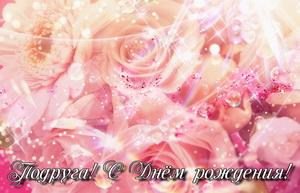 Цветы для подруги на блестящем фоне