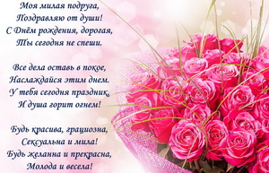 Букет красивых роз и пожелание в стихах