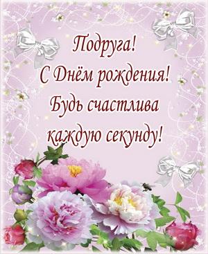 Открытка с цветами на красивом фоне