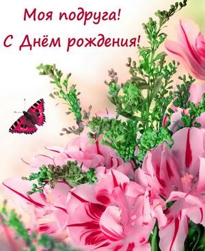 Цветы с бабочкой к Дню рождения подруги