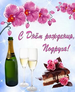 Шампанское и тортик с розовыми цветами