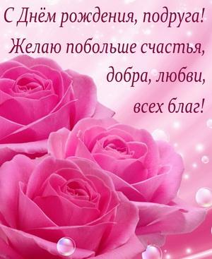 Пожелание и красивые розовые цветы