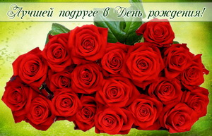 Огромный букет красных роз для лучшей подруги