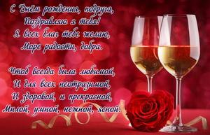 Пожелание в стихах и бокалы шампанского