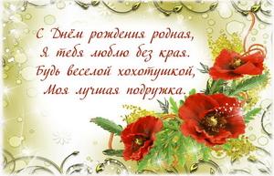 Цветы и пожелание для лучшей подружки